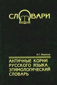 Античные корни русского языка